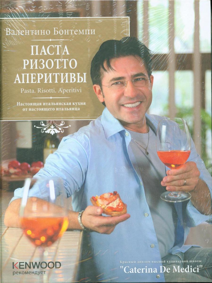 Бонтемпи В. Паста Ризотто Аперитивы