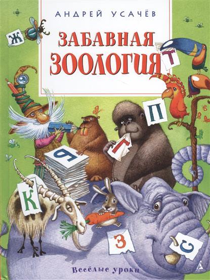 Усачев А. Забавная зоология