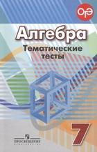 Алгебра. Тематические тесты. 7 класс. Учебное пособие для общеобразовательных организаций