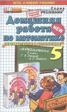Домашняя работа по математике за 5 класс. К учебнику Г.В. Дорофеева, Л.Г. Петерсон