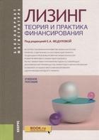 Лизинг: теория и практика финансирования. Учебное пособие
