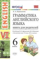 Грамматика английского языка. 6 класс. Книга для родителей. К учебнику О.В. Афанасьевой, И.В. Михеевой