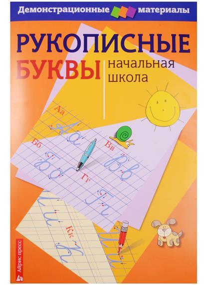 Рукописные буквы. Начальная школа музыкальный словарь начальная школа