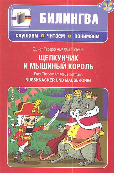 Гофман Э. Щелкунчик и мышиный король. Nussknacker und Mausekonig гофман э т а щелкунчик и мышиный король