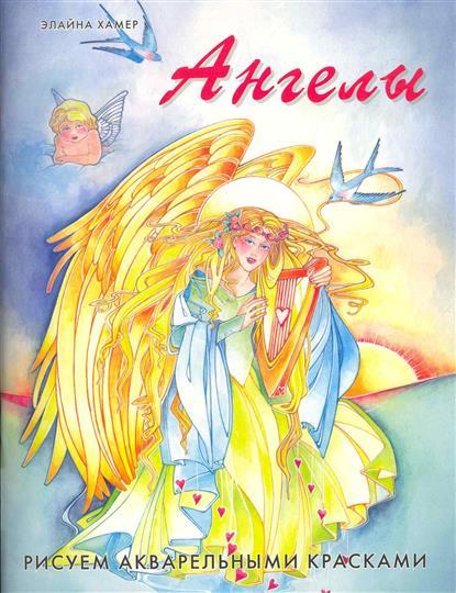 Ангелы Рисуем акварельными красками