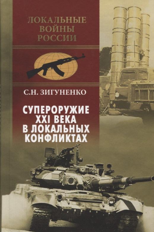 Зигуненко С. Супероружие XXI века в локальных конфликтах