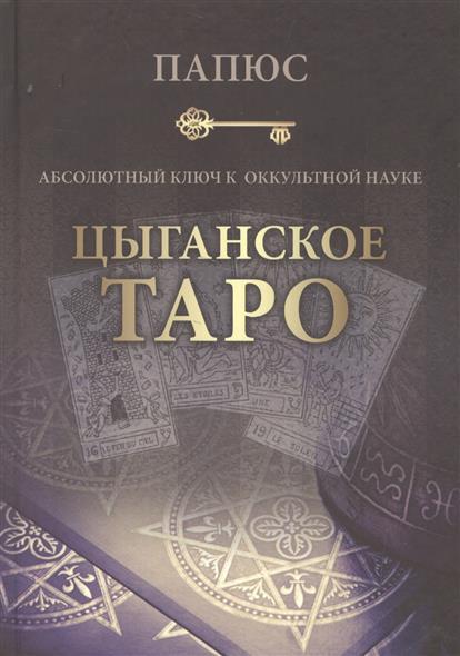 Абсолютный ключ к оккультной науке: Цыганское Таро