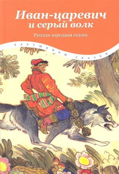 Кочергин Н.: Иван-царевич и серый волк