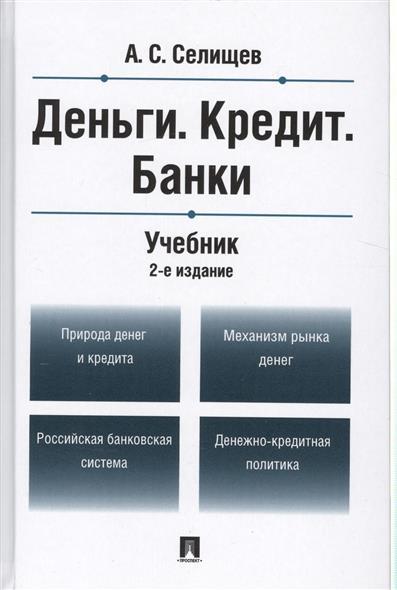 Селищев А. Деньги. Кредит. Банки. Учебник