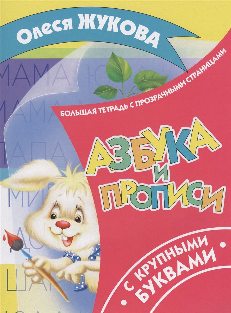 Жукова О. Азбука и прописи с крупными буквами ISBN: 9785179831594 людмила громова азбука с крупными буквами наклейки