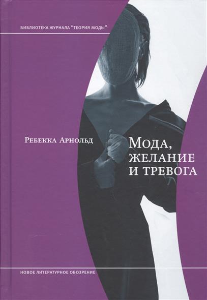 Арнольд Р. Мода, желание и тревога moda argenti moda argenti st 9071 p