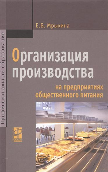 все цены на Мрыхина Е. Организация производства на предприятиях общественного питания. Учебник ISBN: 9785819906705 онлайн