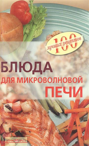 Тихомирова В. Блюда из микроволновой печи