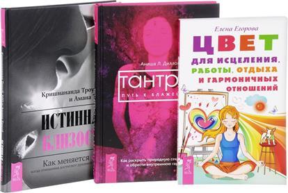 Цвет для исцеления+Истинная любовь+Тантра (комплект из 3 книг)