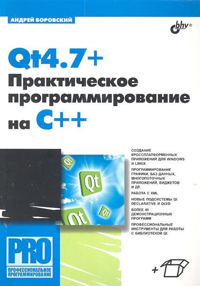 Qt4.7+ Практическое программирование на С++