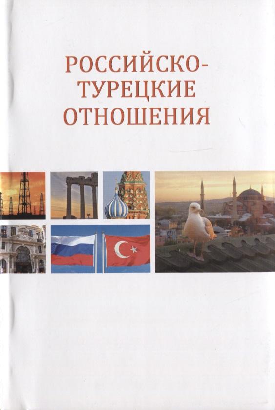 купить Васильев Д. (ред.) Российско-турецкие отношения по цене 354 рублей