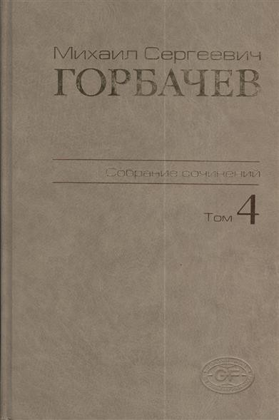 Михаил Сергеевич Горбачев. Собрание сочинений. Том 4. Апрель - октябрь 1986