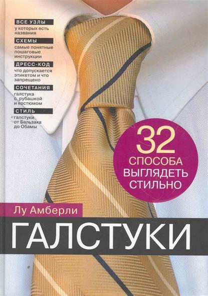 Амберли Л. Галстуки 32 способа выглядеть стильно галстуки