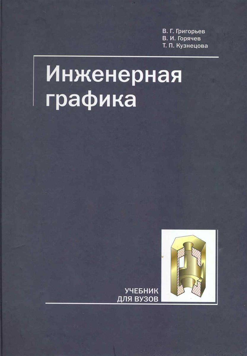 Инженерная графика Учеб. для ВУЗов