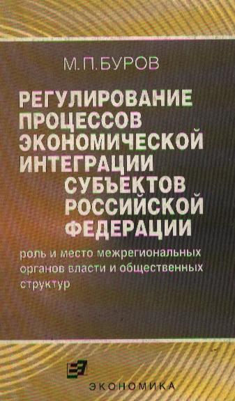 Регулирование процессов эконом. интеграции субъектов РФ