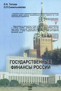 Титова Л., Синельникова О. Государственные финансы России Учеб. пос.