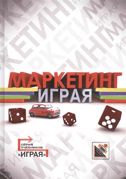 Маркетинг: кейсы, деловые игры, тесты