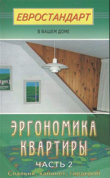 Эргономика квартиры. Часть 2. Спальня. Кабинет. Гардеробная