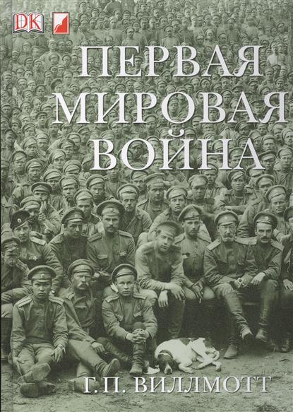 Виллмотт Г. Первая Мировая Война уолкер джонатан операция немыслимое третья мировая война