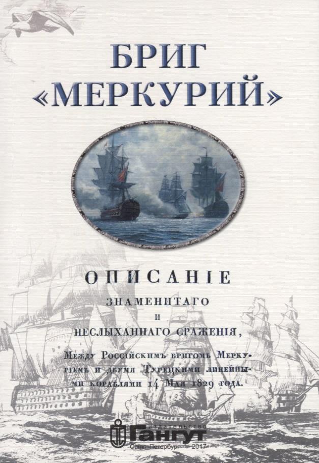 Гришин Л., Чаадаев В., Бегинин Е.и др. Бриг Меркурий ISBN: 9785858755135 бриг бриг пб 1 ч с
