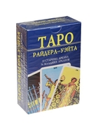 Таро Райдера-Уэйта. 78 карт с инструкцией по гаданию и предсказанию