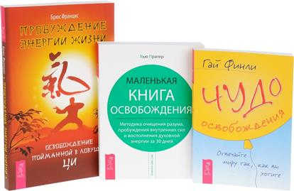 Финли Г., Пратер Х., Брюс Ф. Пробуждение энергии жизни + Чудо освобождения + Маленькая книга освобождения (комплект из 3 книг)