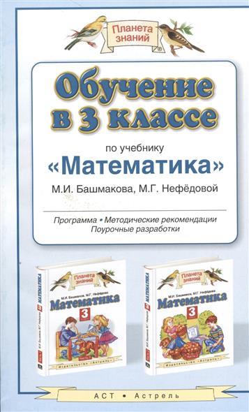 """Обучение в 3 классе по учебнику """"Математика"""" М.И. Башмакова, М.Г. Нефедовой"""