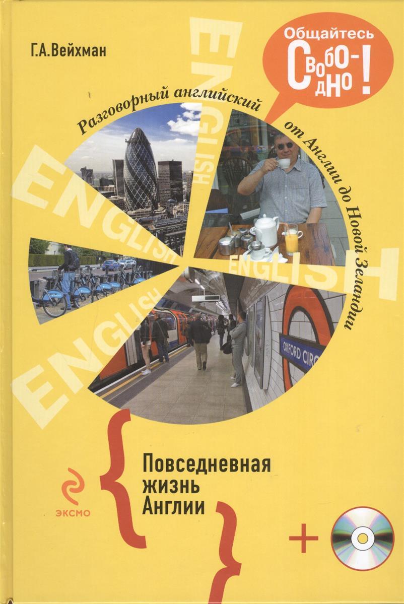 Вейхман Г. Разговорный английский от Англии до Новой Зеландии. Повседневная жизнь Англии (+CD) ISBN: 9785699581771