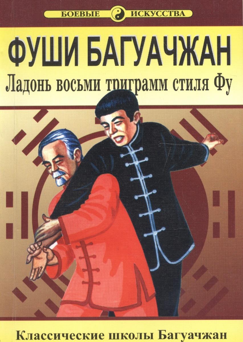 Чжанюань В. Фуши Багуачжан Ладонь восьми триграмм стиля Фу ISBN: 966961385X