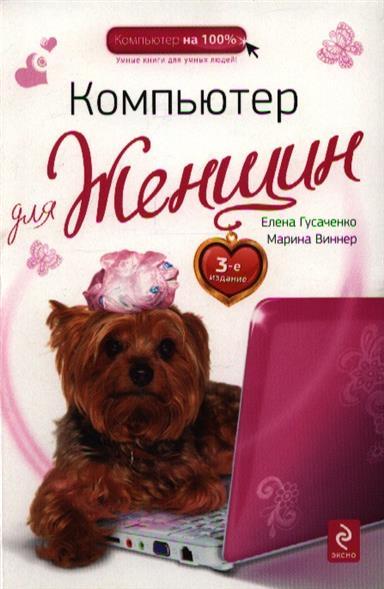 Гусаченко Е., Виннер М. Компьютер для женщин. 3-е издание марина виннер компьютер для женщин