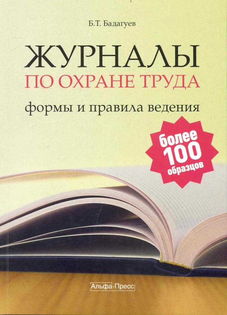 Бадагуев Б. Журналы по охране труда Формы и правила ведения журналы
