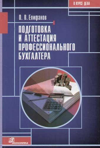Подготовка и аттестация профессионального бухгалтера