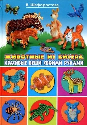 Животные из бисера