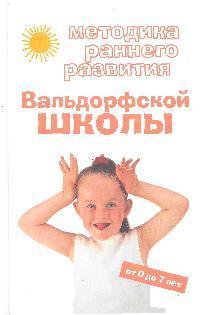 Методика раннего развития Вальдорфской школы От 0 до 7 лет
