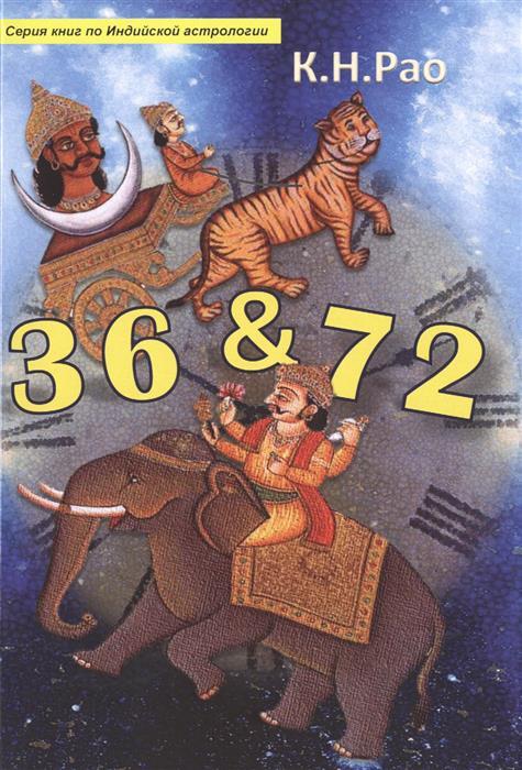 Книга 36 лет и 72 года: важный и переломный возраст. Астрологическое статистическое исследование. Рао К.