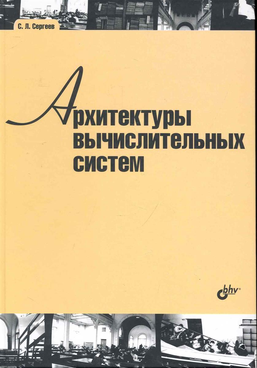 Архитектуры вычислительных систем Учебник