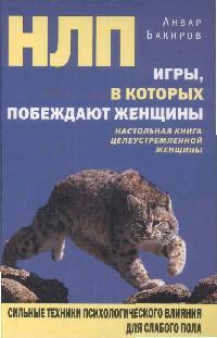 Бакиров А. НЛП Игры в кот. побеждают женщины ISBN: 9785699287826 анвар бакиров нлп технологии разговорный гипноз