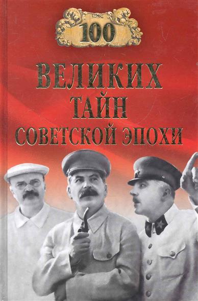Непомнящий (авт.-сост.) 100 великих тайн советской эпохи николай непомнящий 100 великих тайн древнего мира