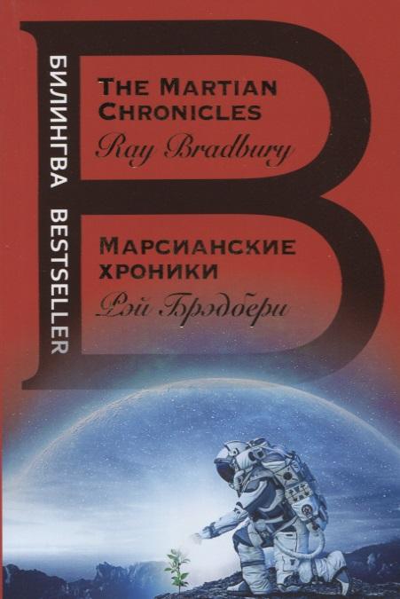 Брэдбери Р The Martian Chronicles / Марсианские хроники брэдбери р марсианские хроники isbn 978 5 699 99750 3