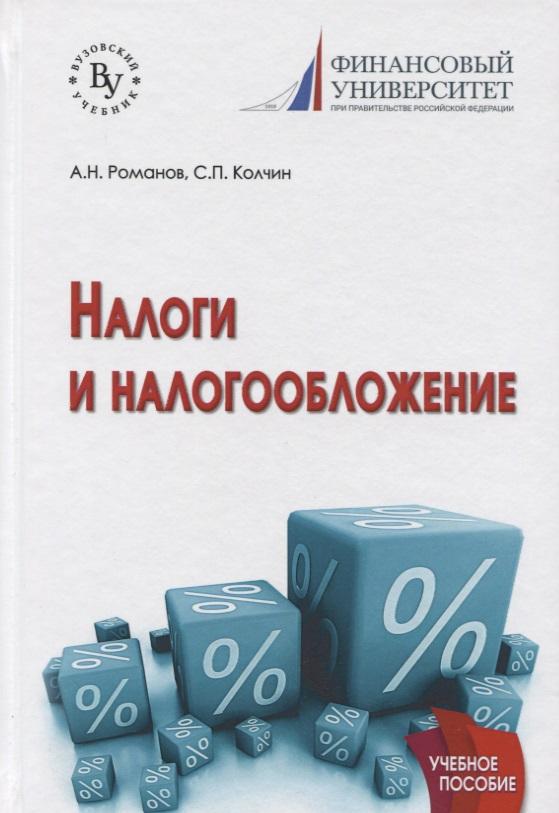 Романов А.: Налоги и налогообложение. Учебное пособие