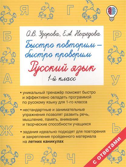 Узорова О.: Быстро повторим - быстро проверим. Русский язык. 1 класс