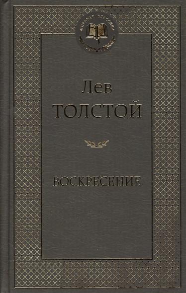 Толстой Л. Воскресение воскресение бога воплощенного