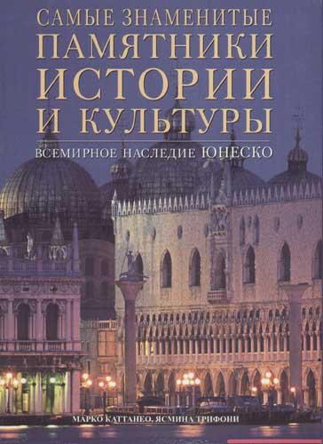 Самые знаменитые памятники истории и культуры