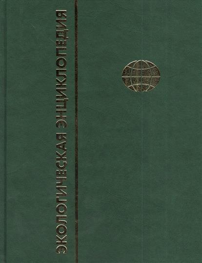 Экологическая энциклопедия. В 6 томах. Том 6. С-Я