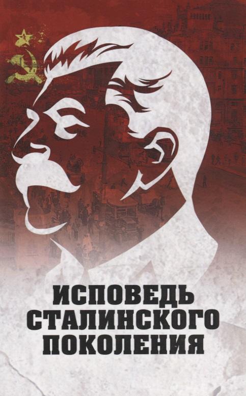 Гагут Л. (сост) Исповедь сталинского поколения. Отклики на судебный процесс И.Т. Шеховцова, фильм «» и «Дело Сталина-«преступника» и его защитника»